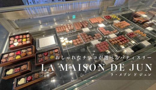 【ラ・メゾン ド ジュン】おしゃれなチョコが魅力の人気パティスリー