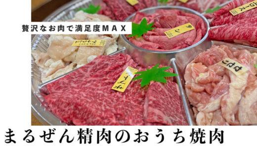 【おうち焼肉】まるぜん精肉店で贅沢にお肉セットを注文して満喫
