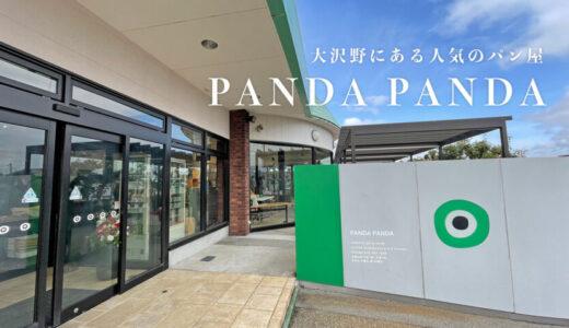【PANDA PANDA(パンダパンダ)】大沢野にある人気のパン屋さん