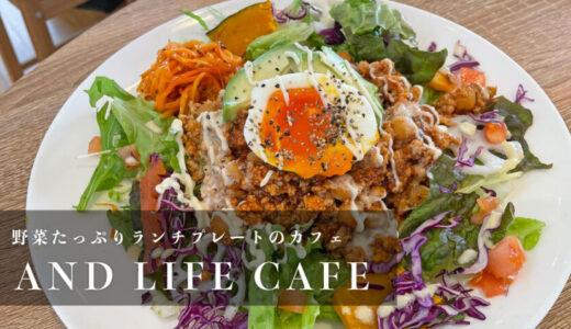 【AND LIFE】野菜たっぷりのランチプレートが美味しいカフェ