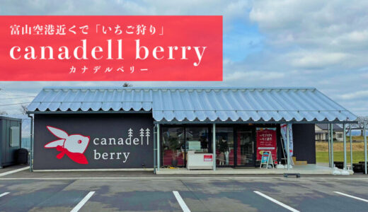 【canadell berry(カナデルベリー)】綺麗な観光農園でいちご狩り