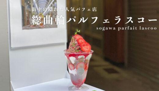 【総曲輪パルフェラスコー(sogawa parfait lascoo)】テイクアウトパフェの隠れた人気店
