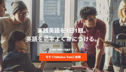 【HiNative Trek】ビジネスライティングベースの英語学習を体験してみた