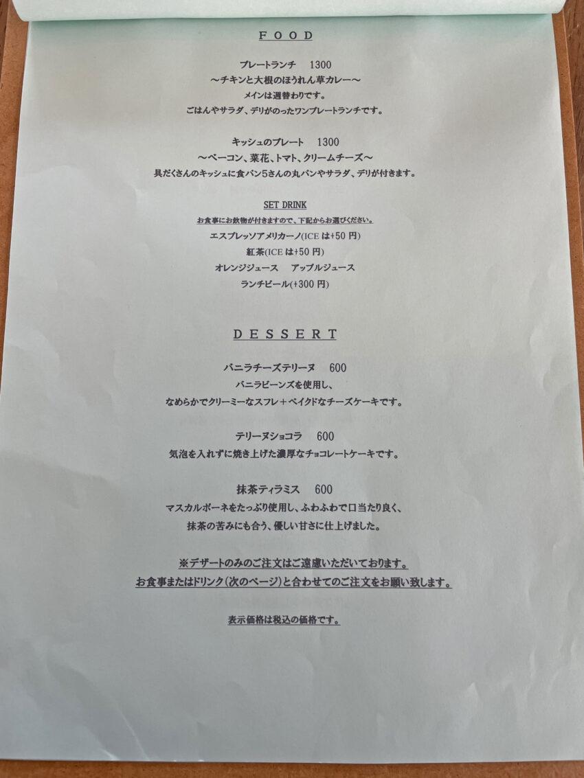 cafe amitie メニュー