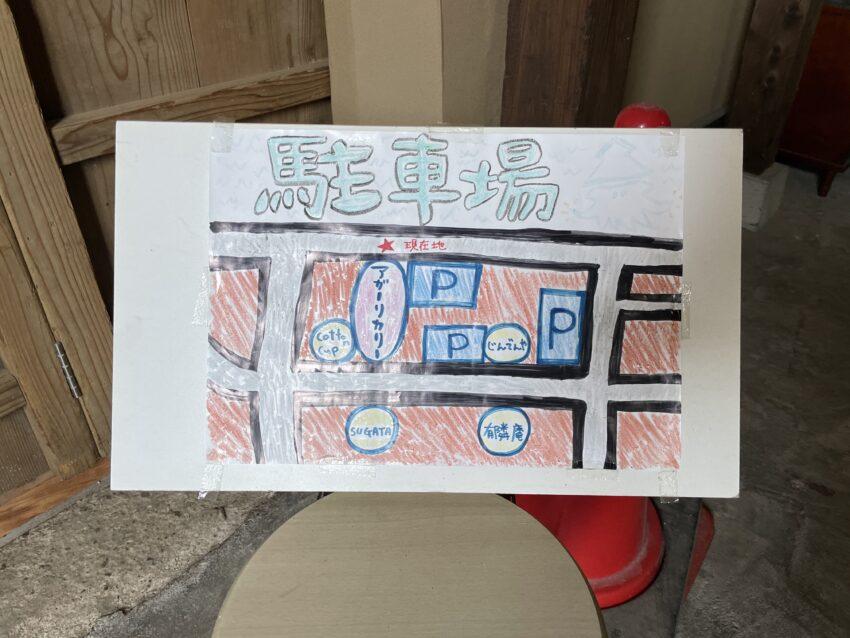 アガ〜リcurry 駐車場