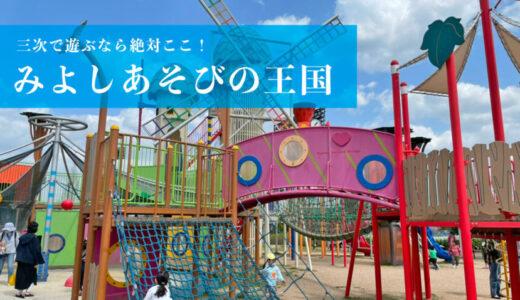 【みよしあそびの王国】大型遊具があってたっぷり遊べるおすすめの公園