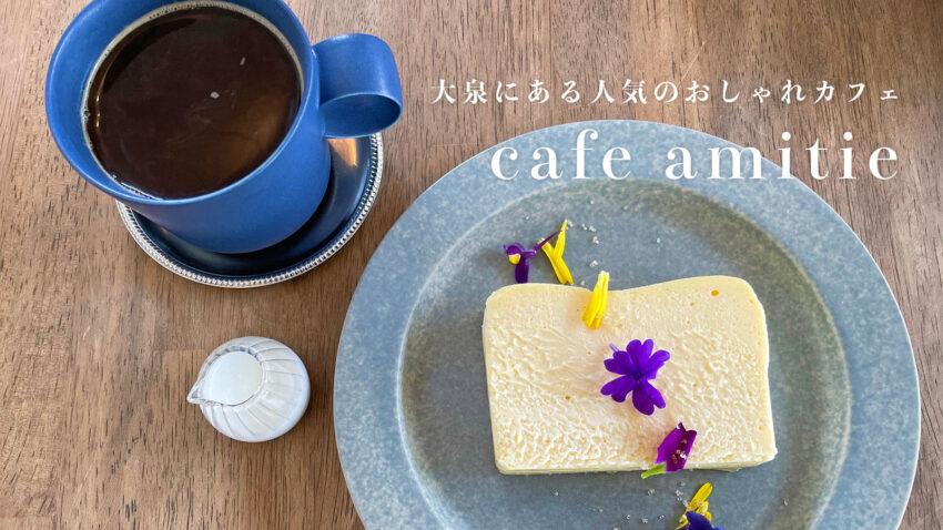 【cafe amitie(カフェアミティエ)】大泉にあるおしゃれな人気カフェ