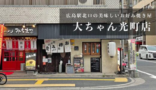 【大ちゃん光町店】特製オリジナルソースが美味しいお好み焼き屋さん