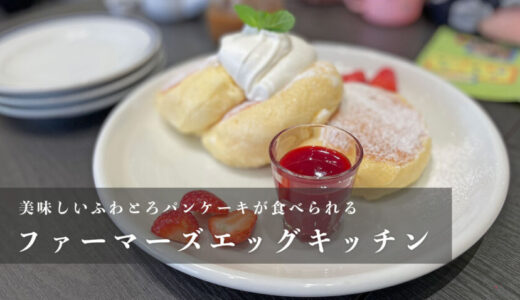 【ファーマーズエッグキッチン】ふわとろパンケーキが食べられるお店