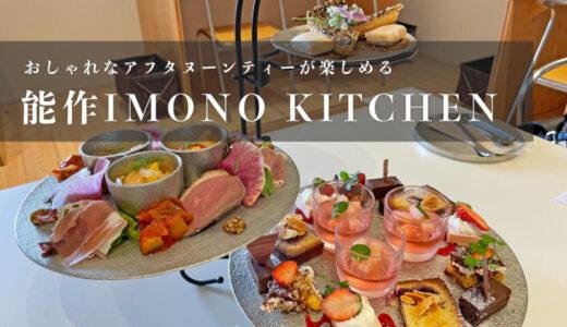 【IMONO KITCHEN】能作にあるアフターヌーンティーが人気のカフェ