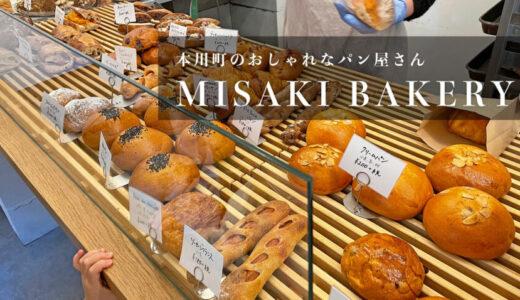 【MISAKI BAKERY】本川町のおしゃれで美味しいパン屋さん