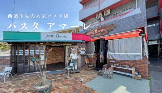 【Pasta amare(パスタ アマーレ)】西条下見にある人気のパスタ屋さん