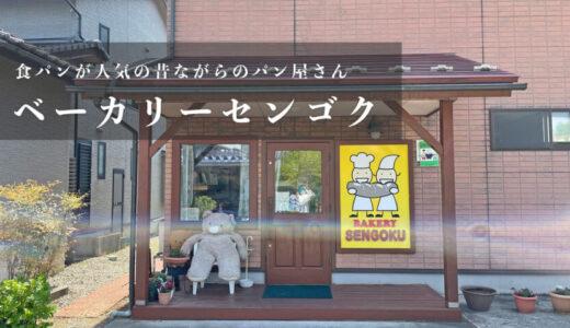 【ベーカリーセンゴク】食パン、ドイツパンが人気の素朴なパン屋さん