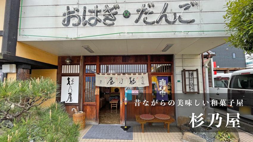 【杉乃屋】おはぎやお団子が美味しい昔ながらの和菓子屋さん