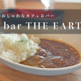 cafe bar THE EARTH