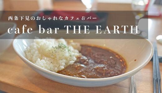 【cafe bar THE EARTH】西条下見にあるランチ、ディナーで人気のカフェバー