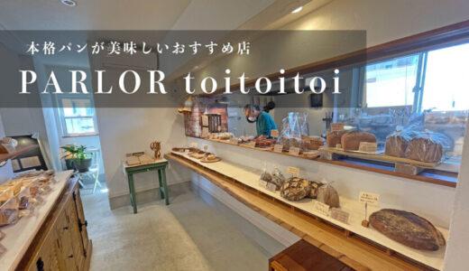 【PARLOR toitoitoi(パーラートイトイトイ)】パン好き必見!本格手作りの美味しいパン屋