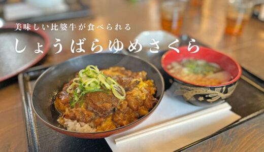 【食彩館しょうばらゆめさくら】美味しい比婆牛が食べられるスポット