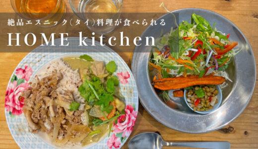 【HOME kitchen(ホームキッチン)】美味しいタイ料理が食べられるお店
