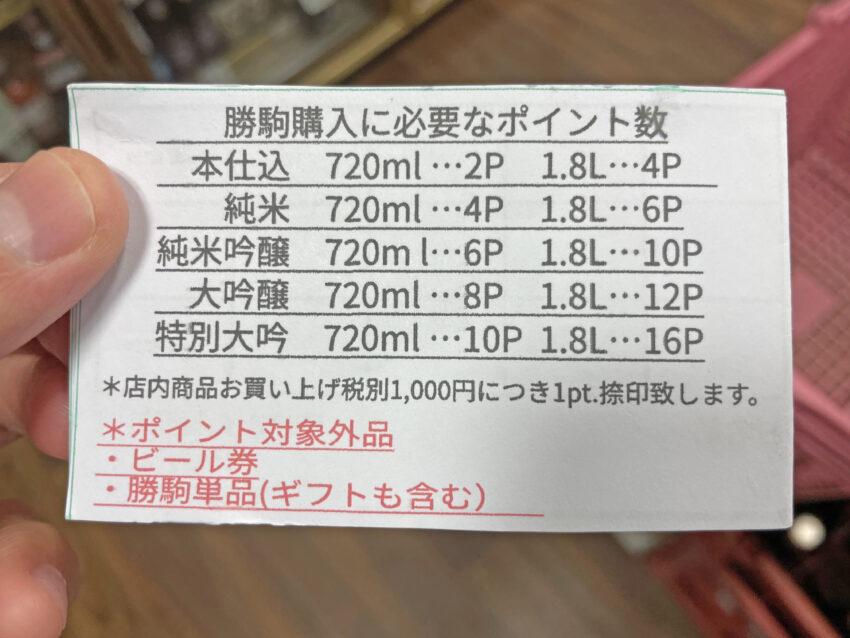 勝駒 ポイントカード