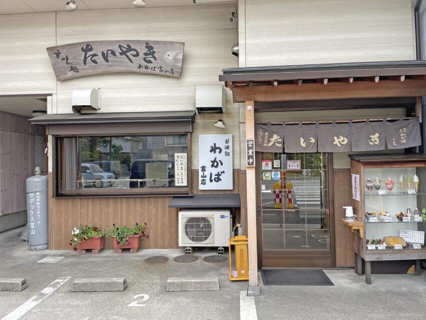 甘味処わかば 富山店