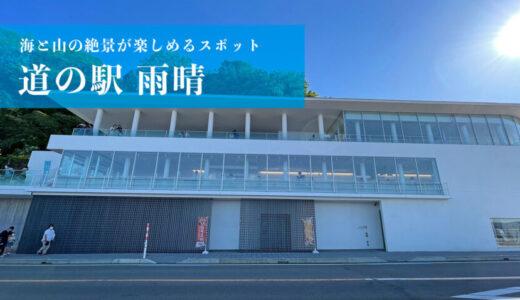 【道の駅 雨晴】海と線路が目の前!富山の絶景を満喫できるスポット(高岡市)