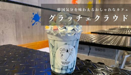 【GRAZIE CLOUD(グラッチェクラウド)】ユウタウン総曲輪にあるおしゃれカフェ