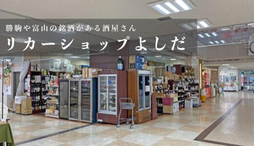 【リカーショップよしだ】勝駒や富山の銘酒が購入できるこだわりの酒屋