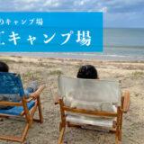 松田江キャンプ場