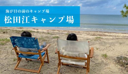 【松田江キャンプ場】海まですぐ!浜遊び、釣りも楽しめるキャンプ場(富山県氷見市)
