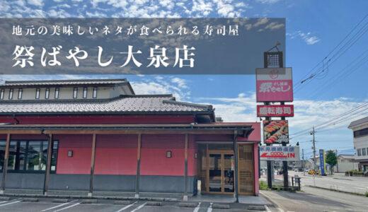 【祭ばやし大泉店】地元の美味しいネタが楽しめるお寿司屋さん