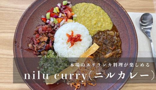 【nilu curry(ニルカレー)】本場のスリランカ料理が楽しめるお店