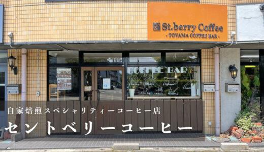 【セントベリーコーヒー】美味しい自家焙煎スペシャリティコーヒー店