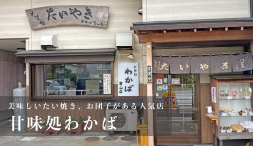 【甘味処わかば 富山店】たい焼きが有名!お団子も美味しい人気店