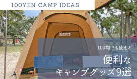 【アウトドア入門】100均で購入した使えるキャンプ用品を紹介