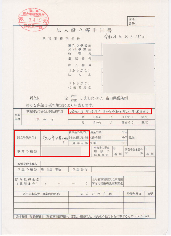 県税事務所への法人設立届出書