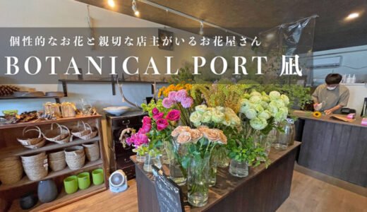 【BOTANICAL PORT 凪】個性的な花があるおしゃれな花屋さん