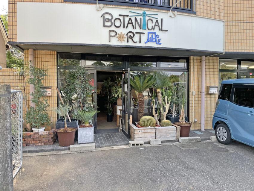 BOTANICAL PORT 凪