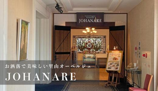 【JOHANARE(ジョウハナーレ)】お洒落で美味しい里山オーベルジュ