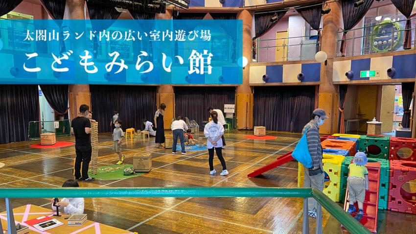 【こどもみらい館】太閤山ランド内にある広い室内遊び場(射水市)