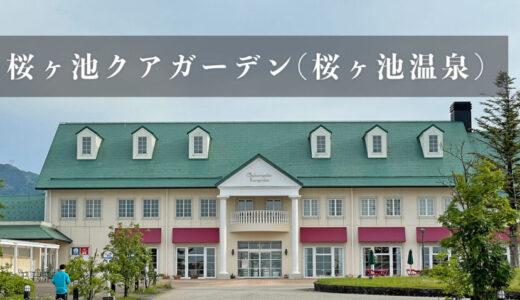 【桜ヶ池クアガーデン】お庭を眺める露天風呂が最高(富山県南砺市)