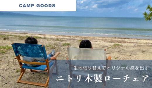 【キャンプDIY】ニトリ木製ローチェアの張り替えカスタマイズ