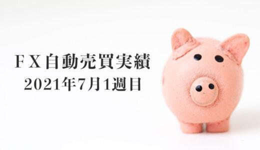 【FX自動売買(EA)運用実績】2021年7月1週目