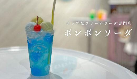 【ボンボンソーダ】ファボーレに登場!ポップなクリームソーダ専門店