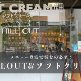 CHILLOUT&ソフトクリーム畑