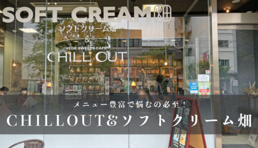 【CHILLOUT&ソフトクリーム畑】種類豊富なソフトクリーム&クレープ専門店