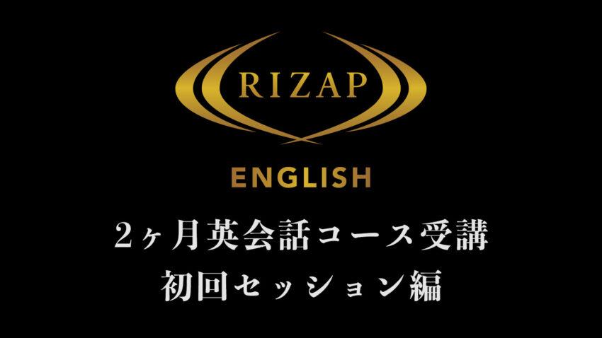 保護中: 【RIZAP ENGLISH初回セッション】アセスメントテスト&学習内容が決定