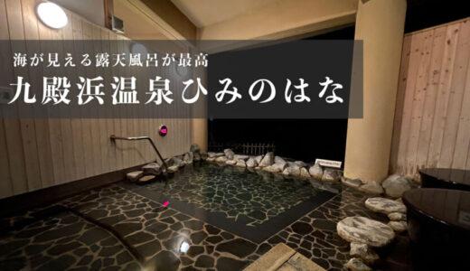 【九殿浜温泉ひみのはな】海が見える露天風呂が気持ち良い温泉(富山県氷見市)