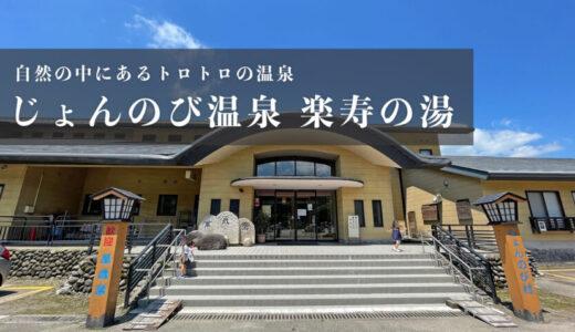 【じょんのび温泉 楽寿の湯】自然の中にあるトロトロの温泉(新潟県柏崎市)