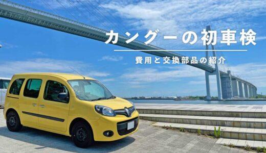 【カングーゼン】初めての車検費用と交換部品の紹介